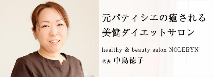 元パティシエの癒される 美健ダイエットサロン healthy & beauty salon NOLEEYN 代表 中島徳子