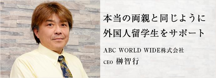 本当の両親と同じように 外国人留学生をサポート ABC WORLD WIDE株式会社 CEO 榊智行
