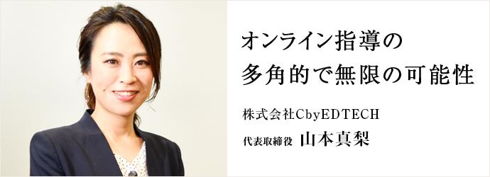 オンライン指導の 多角的で無限の可能性 株式会社CbyEDTECH 代表取締役 山本真梨