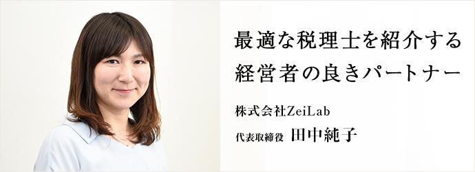 最適な税理士を紹介する 経営者の良きパートナー 株式会社ZeiLab 代表取締役 田中純子