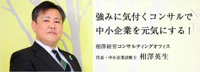 強みに気付くコンサルで 中小企業を元気にする! 相澤経営コンサルティングオフィス 代表・中小企業診断士 相澤英生