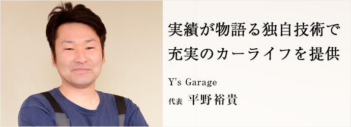 実績が物語る独自技術で 充実のカーライフを提供 Y's Garage 代表 平野裕貴
