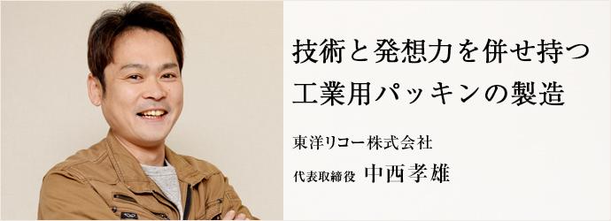 技術と発想力を併せ持つ 工業用パッキンの製造 東洋リコー株式会社 代表取締役 中西孝雄
