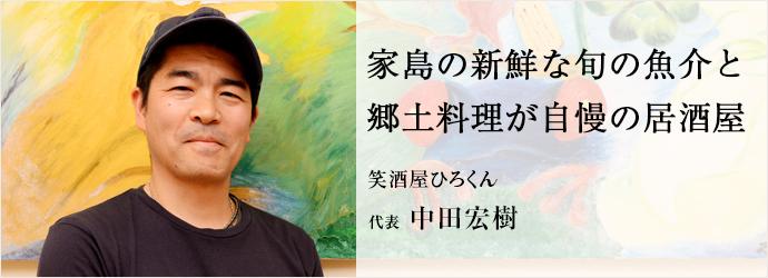 家島の新鮮な旬の魚介と 郷土料理が自慢の居酒屋 笑酒屋ひろくん 代表 中田宏樹