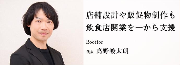 店舗設計や販促物制作も 飲食店開業を一から支援 Rootfor 代表 高野峻太朗