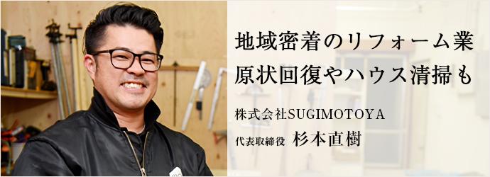 地域密着のリフォーム業 原状回復やハウス清掃も 株式会社SUGIMOTOYA 代表取締役 杉本直樹