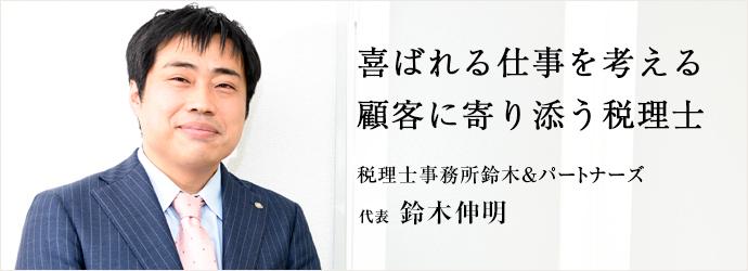 喜ばれる仕事を考える 顧客に寄り添う税理士 税理士事務所鈴木&パートナーズ 代表 鈴木伸明
