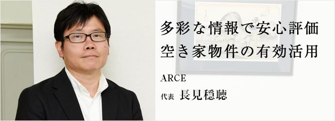 多彩な情報で安心評価 空き家物件の有効活用 ARCE 代表 長見穏聴