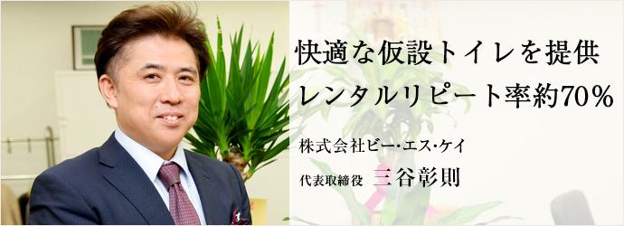 快適な仮設トイレを提供 レンタルリピート率約70% 株式会社ビー・エス・ケイ 代表取締役 三谷彰則