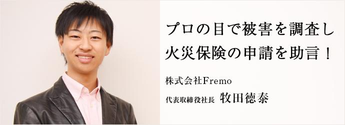プロの目で被害を調査し 火災保険の申請を助言! 株式会社Fremo 代表取締役社長 牧田徳泰