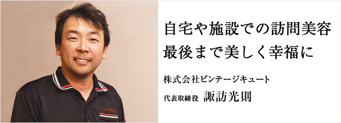 自宅や施設での訪問美容 最後まで美しく幸福に 株式会社ビンテージキュート 代表取締役 諏訪光則