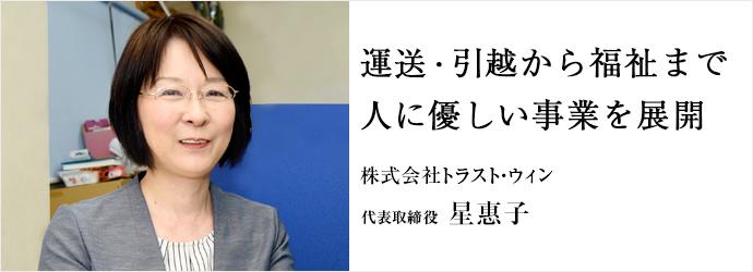 運送・引越から福祉まで 人に優しい事業を展開 株式会社トラスト・ウィン 代表取締役 星惠子