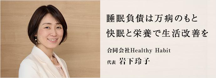 睡眠負債は万病のもと 快眠と栄養で生活改善を 合同会社Healthy Habit 代表 岩下玲子