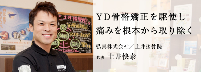 YD骨格矯正を駆使し 痛みを根本から取り除く 弘真株式会社/土井接骨院 代表 土井快泰