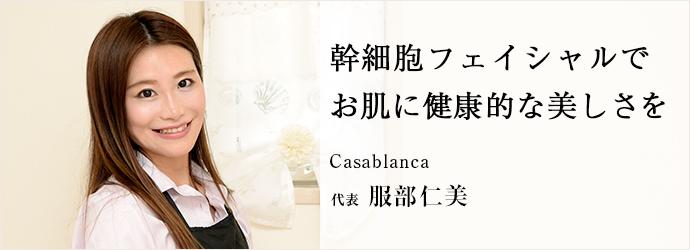 幹細胞フェイシャルで お肌に健康的な美しさを Casablanca 代表 服部仁美