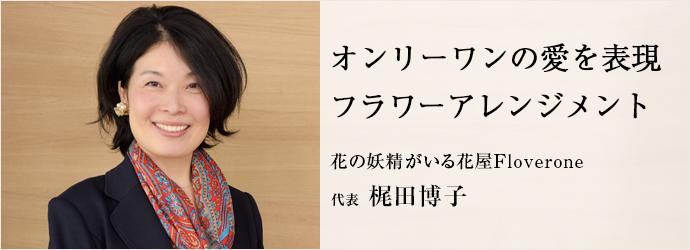 オンリーワンの愛を表現 フラワーアレンジメント 花の妖精がいる花屋Floverone 代表 梶田博子