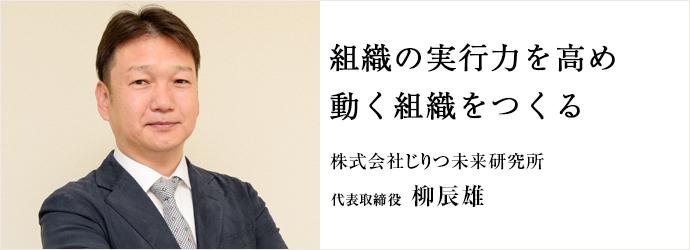 組織の実行力を高め 動く組織をつくる 株式会社じりつ未来研究所 代表取締役 柳辰雄