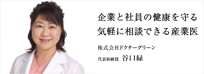 企業と社員の健康を守る 気軽に相談できる産業医 株式会社ドクターグリーン 代表取締役 谷口緑