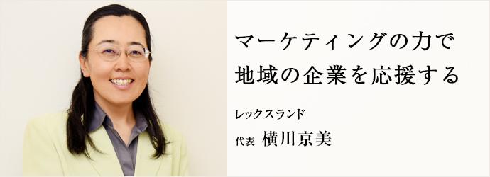 マーケティングの力で 地域の企業を応援する レックスランド 代表 横川京美