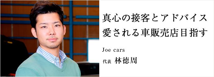真心の接客とアドバイス 愛される車販売店目指す Joe cars 代表 林徳周