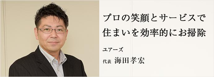 プロの笑顔とサービスで 住まいを効率的にお掃除 ユアーズ 代表 海田孝宏
