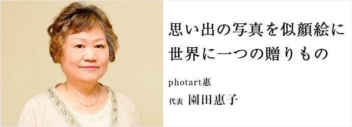 思い出の写真を似顔絵に 世界に一つの贈りもの photart惠 代表 園田惠子