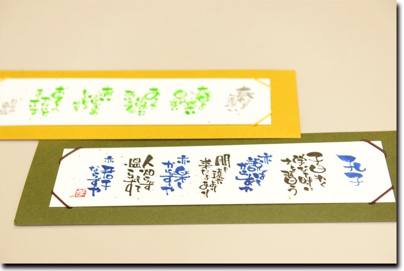 のむら代表による伝筆の作例