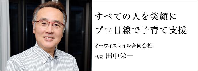 すべての人を笑顔に プロ目線で子育て支援 イーワイスマイル合同会社 代表 田中栄一