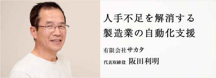 人手不足を解消する 製造業の自動化支援 有限会社サカタ 代表取締役 阪田利明