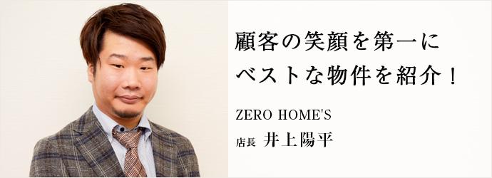 顧客の笑顔を第一に ベストな物件を紹介! ZERO HOME'S 店長 井上陽平