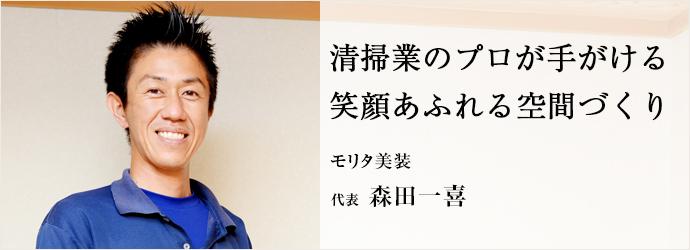 清掃業のプロが手がける 笑顔あふれる空間づくり モリタ美装 代表 森田一喜