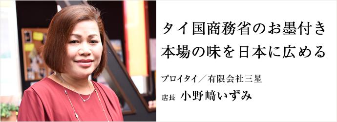 タイ国商務省のお墨付き 本場の味を日本に広める プロイタイ/有限会社三星 店長 小野﨑いずみ