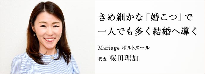 きめ細かな「婚こつ」で 一人でも多く結婚へ導く Mariage ポルトヌール 代表 桜田理加
