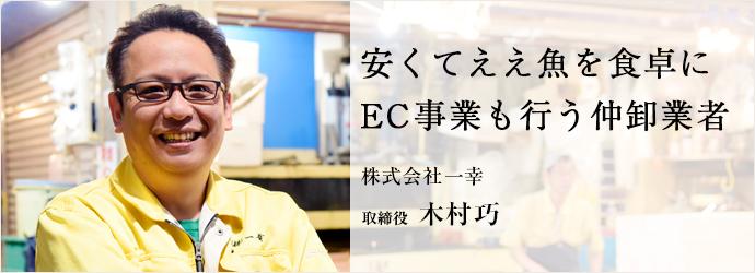 安くてええ魚を食卓に EC事業も行う仲卸業者 株式会社一幸 取締役 木村巧