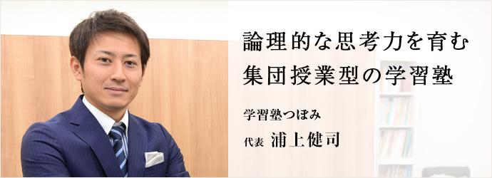 論理的な思考力を育む 集団授業型の学習塾 学習塾つぼみ 代表 浦上健司