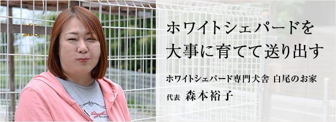 ホワイトシェパードを 大事に育てて送り出す ホワイトシェパード専門犬舎 白尾のお家 代表 森本裕子