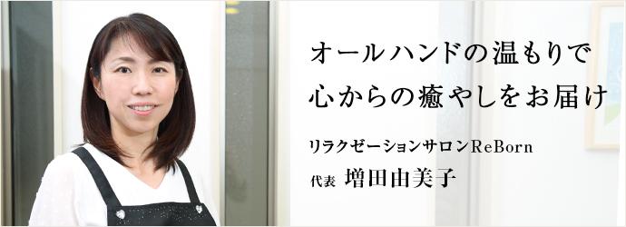 オールハンドの温もりで 心からの癒やしをお届け リラクゼーションサロンReBorn 代表 増田由美子