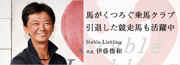 馬がくつろぐ乗馬クラブ 引退した競走馬も活躍中 Stable Liebling  代表 伊藤俊和