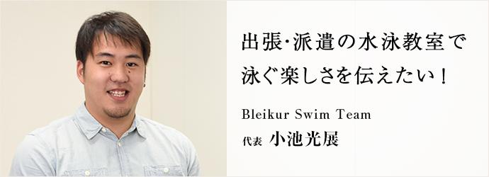 出張・派遣の水泳教室で 泳ぐ楽しさを伝えたい! Bleikur Swim Team 代表 小池光展