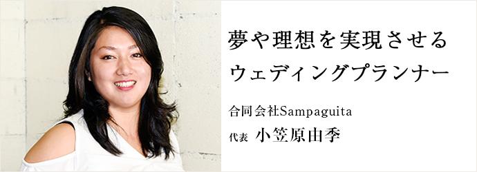 夢や理想を実現させる ウェディングプランナー 合同会社Sampaguita 代表 小笠原由季