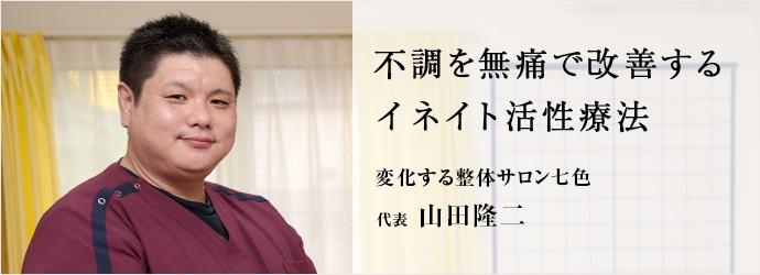 不調を無痛で改善する イネイト活性療法 変化する整体サロン七色 代表 山田隆二