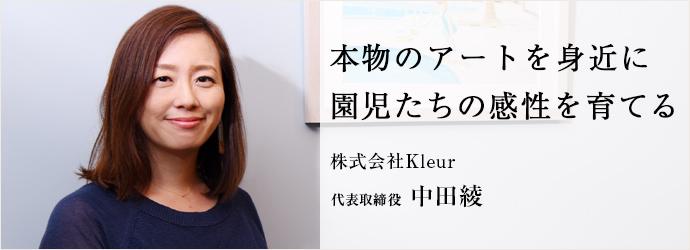 本物のアートを身近に 園児たちの感性を育てる 株式会社Kleur 代表取締役 中田綾
