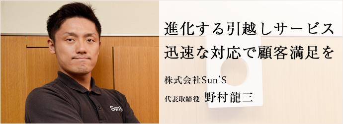 進化する引越しサービス 迅速な対応で顧客満足を 株式会社Sun'S 代表取締役 野村龍三