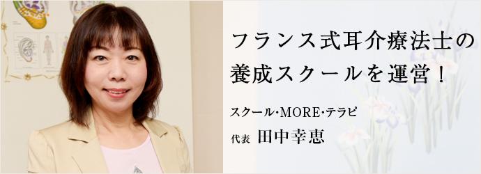 フランス式耳介療法士の 養成スクールを運営! スクール・MORE・テラピ 代表 田中幸恵