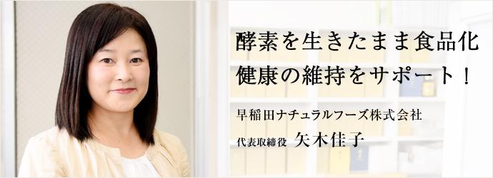 酵素を生きたまま食品化 健康の維持をサポート! 早稲田ナチュラルフーズ株式会社 代表取締役 矢木佳子