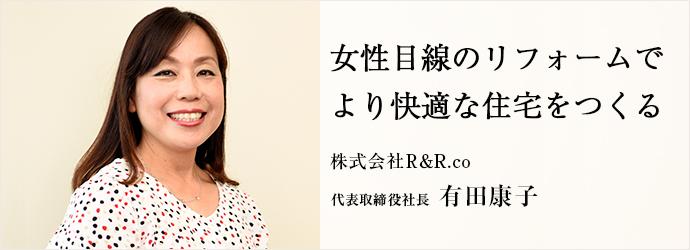 女性目線のリフォームで より快適な住宅をつくる 株式会社R&R.co 代表取締役社長 有田康子