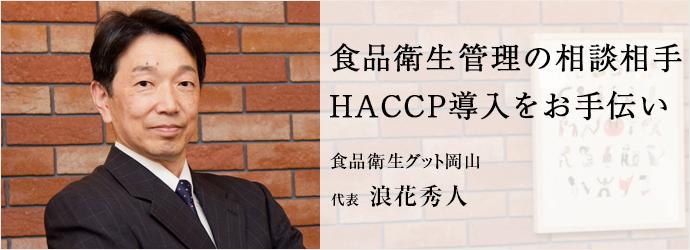 食品衛生管理の相談相手 HACCP導入をお手伝い 食品衛生グット岡山 代表 浪花秀人