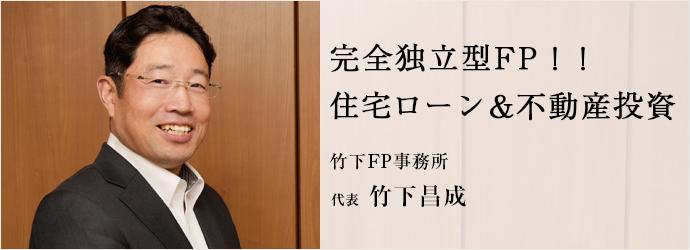 完全独立型FP!! 住宅ローン&不動産投資 竹下FP事務所 代表 竹下昌成