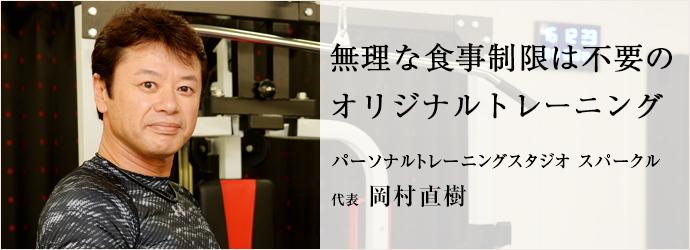 無理な食事制限は不要の オリジナルトレーニング パーソナルトレーニングスタジオ スパークル 代表 岡村直樹