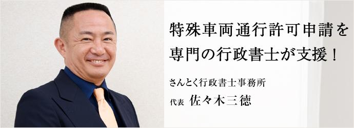 特殊車両通行許可申請を 専門の行政書士が支援! さんとく行政書所士事務 代表 佐々木三徳